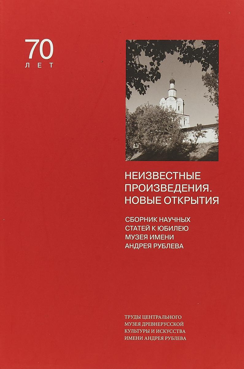 Неизвестные произведения. Новые открытия. Сборник статей. Том 14 ISBN: 978-5-906538-09-3