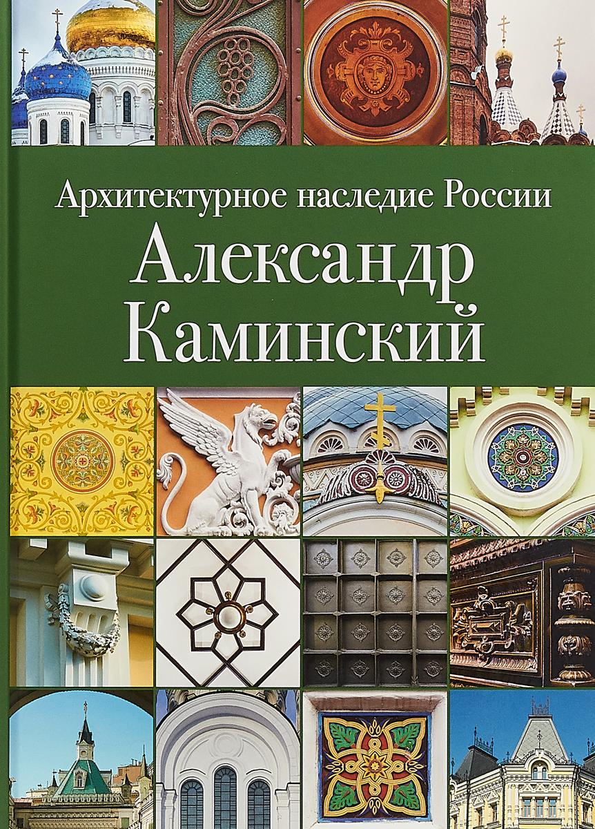 Архитектурное наследие России. Александр Каминский. Том 11