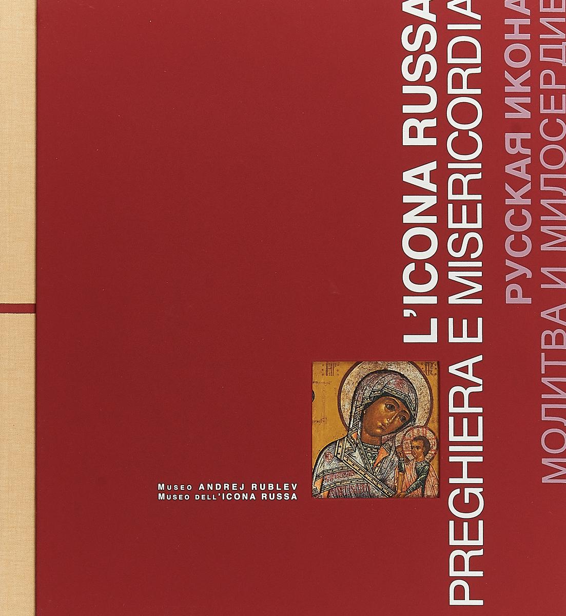 Русская икона: Молитва и милосердие. Каталог 爆笑王国28