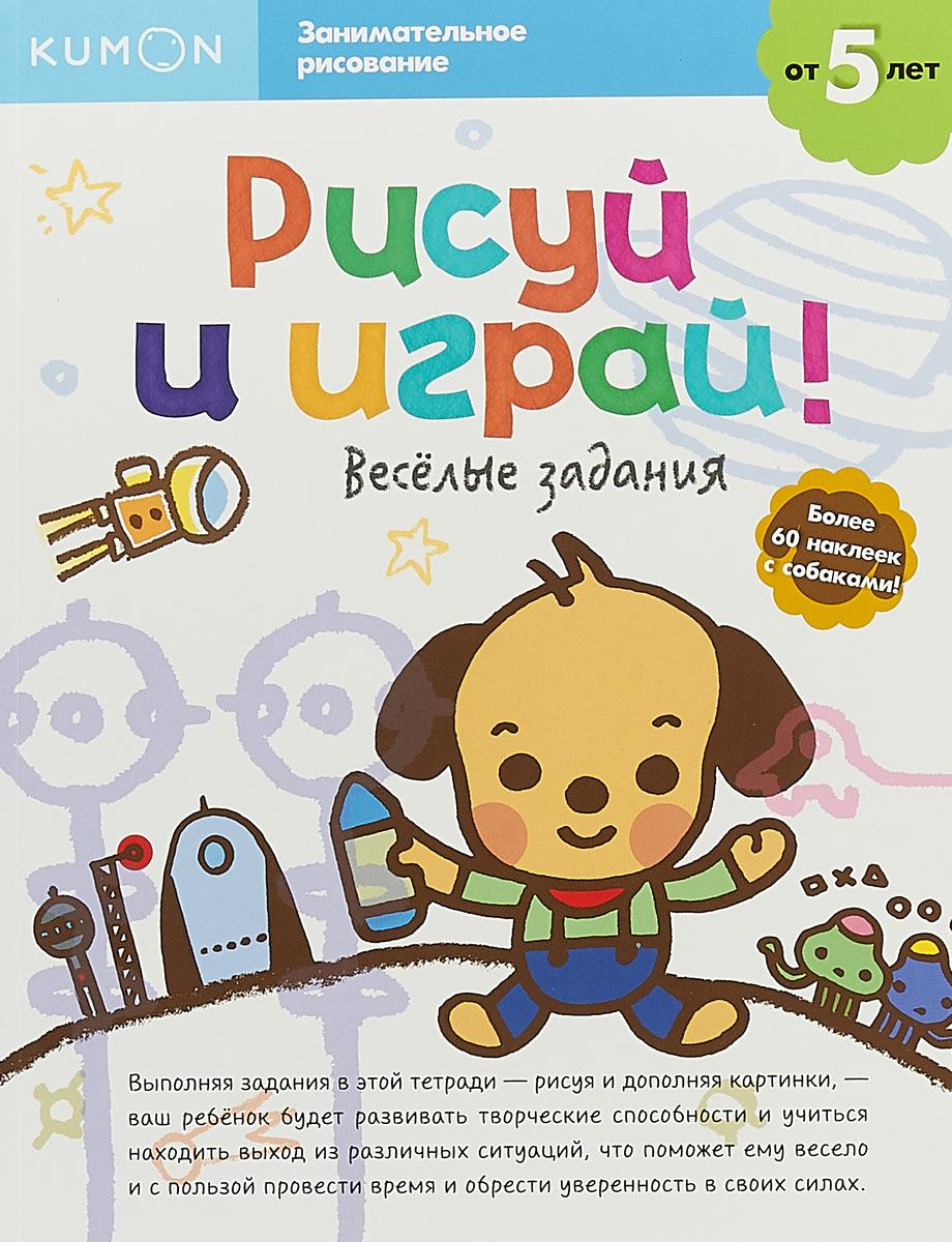 Рисуй и играй! Весёлые задания ISBN: 978-5-00117-466-0 978-5-00117-466-0 sitemap 466 xml