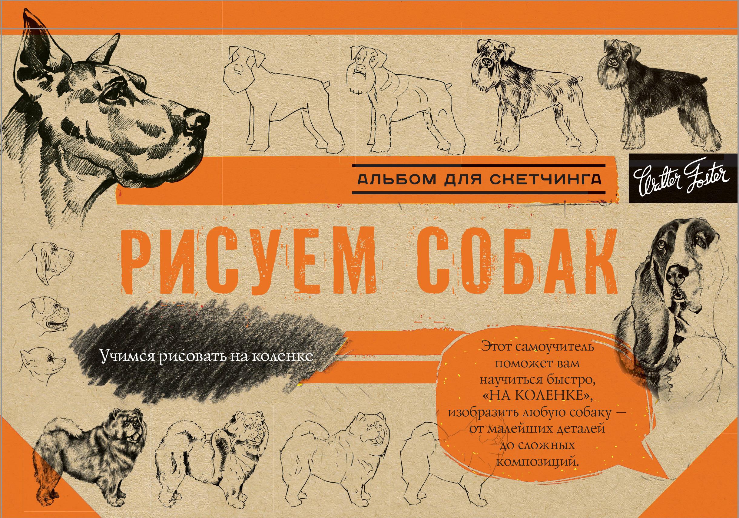 Рисуем собак ISBN: 978-5-17-108620-6