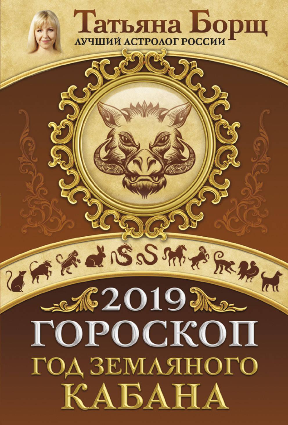 izmeritelplus.ru Гороскоп на 2019: год Земляного Кабана. Борщ Татьяна