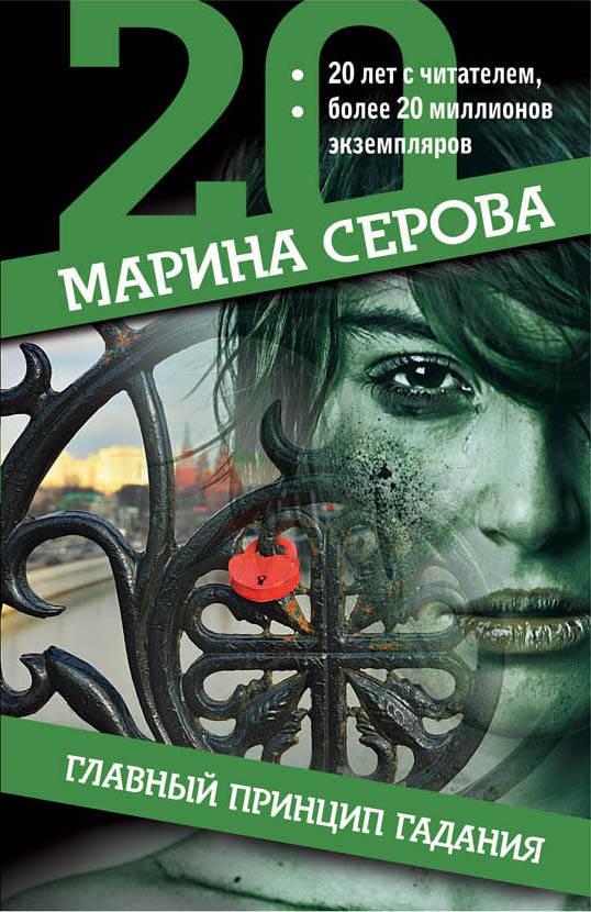 Марина Серова Главный принцип гадания ISBN: 978-5-04-095654-8