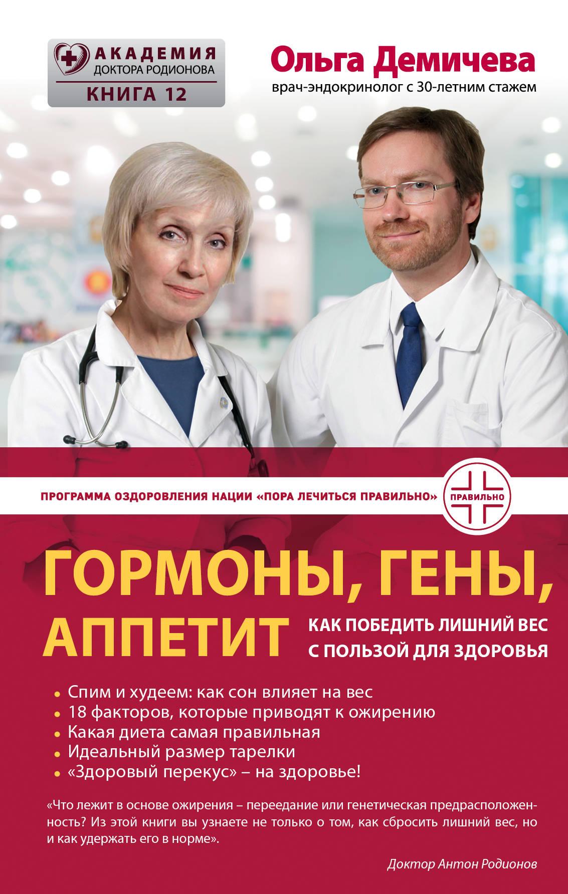 Ольга Демичева Гормоны, гены, аппетит. Как победить лишний вес с пользой для здоровья