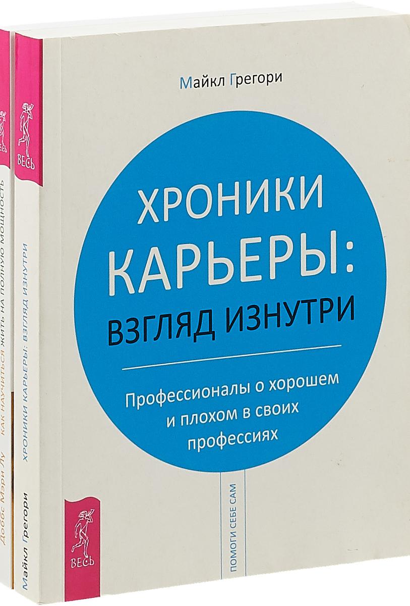 Майкл Грегори Хроники карьеры. Как научиться жить (комплект из 2 книг) дэвид эддингс цикл хроники элении комплект из 3 книг