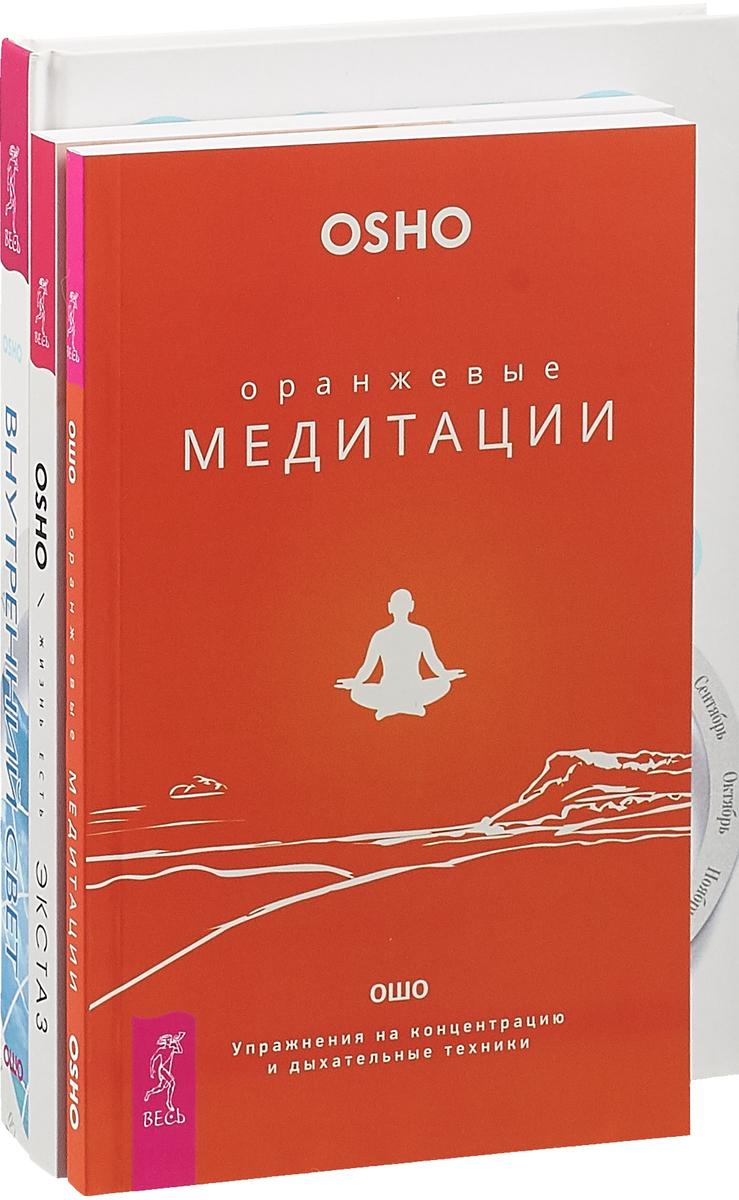 Ошо Жизнь есть экстаз. Внутренний свет. Оранжевые медитации (комплект из 3 книг) габриэль россбах майкл джордж ошо веря в невозможное любовь медитации комплект из 3 х книг
