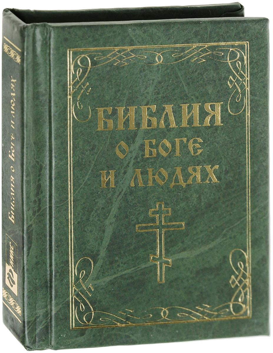 Библия о боге и людях (миниатюное издание)