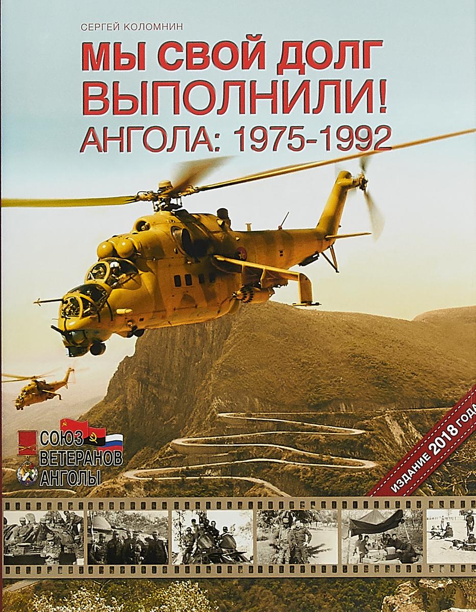 Zakazat.ru Мы свой долг выполнили! Ангола. 1975-1992. С. Коломнин