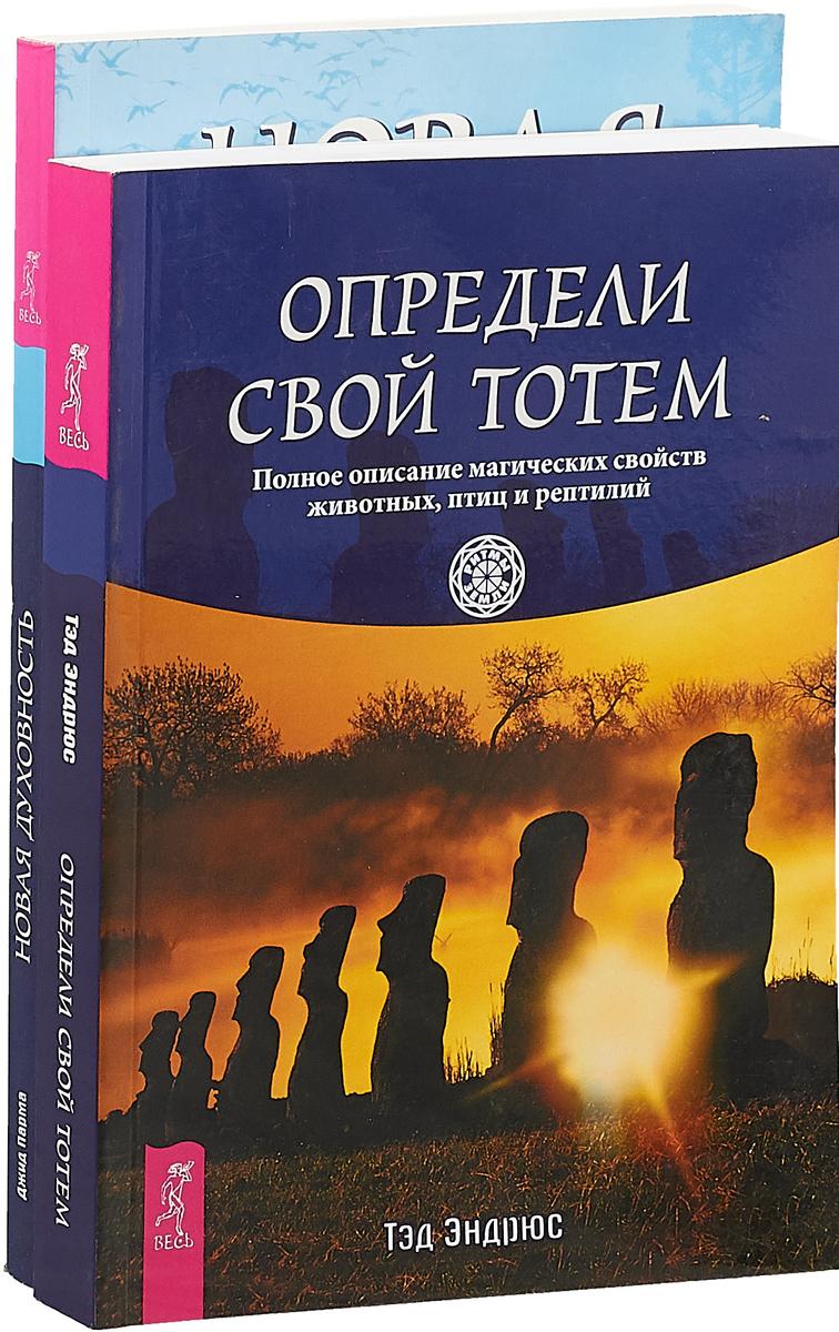 Новая духовность. Определи свой тотем (комплект из 2 книг). Джид Парма, Тэд Эндрюс