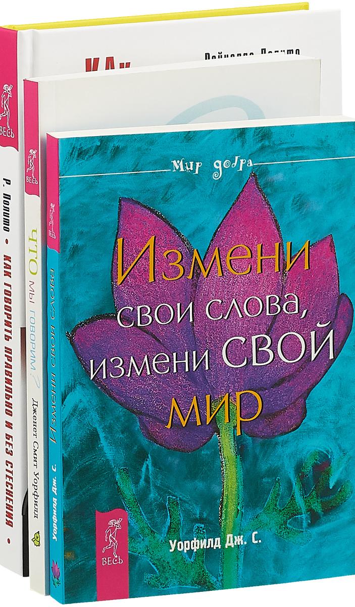 Как говорить правильно. Что мы говорим. Измени свои слова (комплект из 3 книг) ISBN: 9785944381774 говорим с пеленок