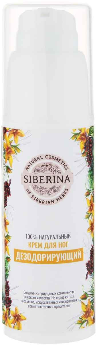 Siberina Крем для ног дезодорирующий, 50 мл