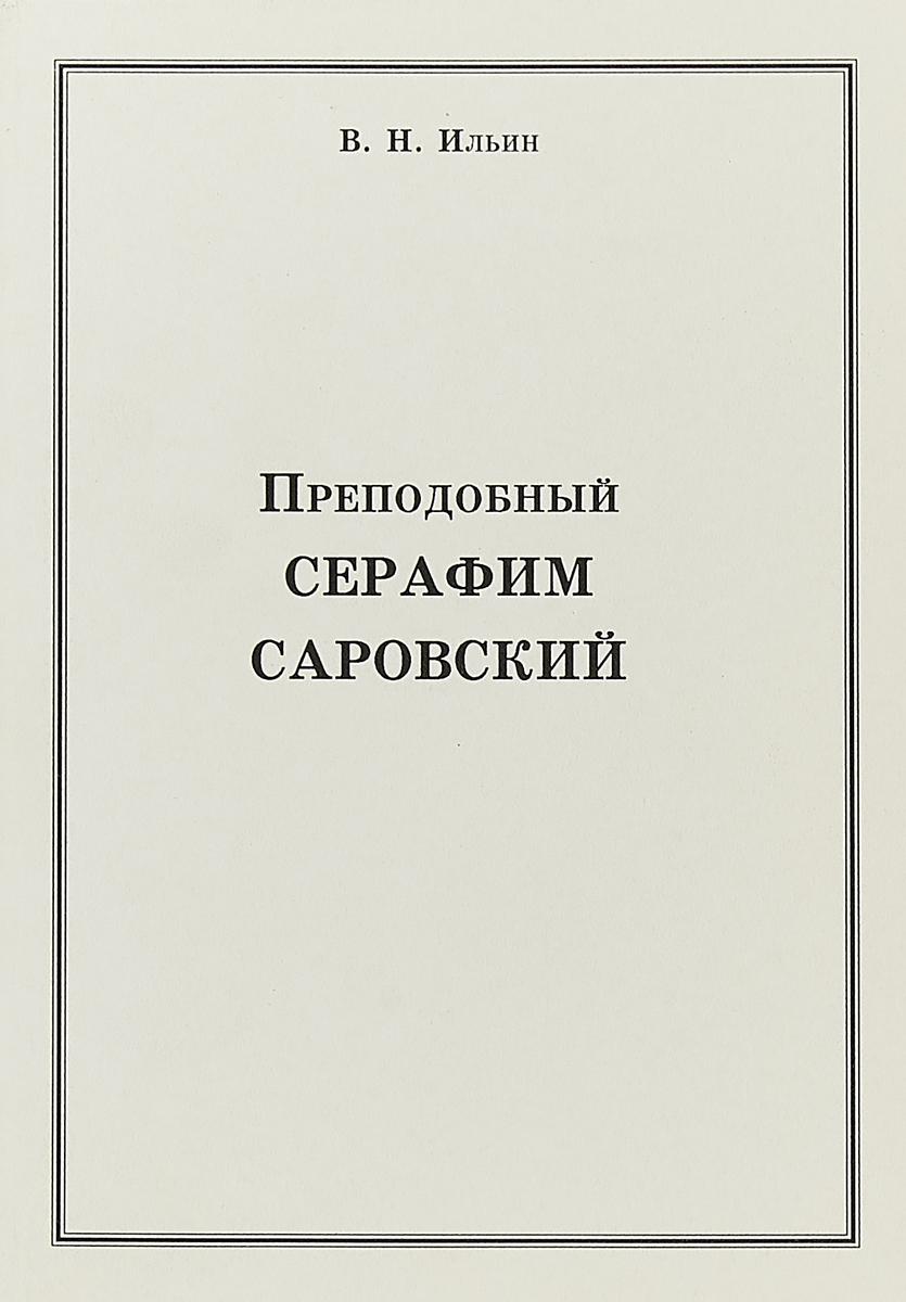 Преподобный Серафим Саровский. В. Ильин