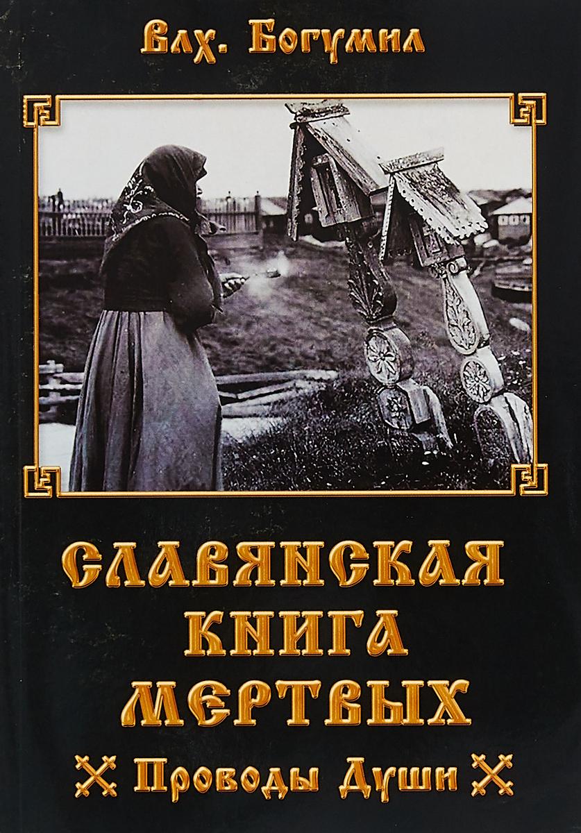 Славянская книга мертвых. Проводы Души. Волхв Богумил