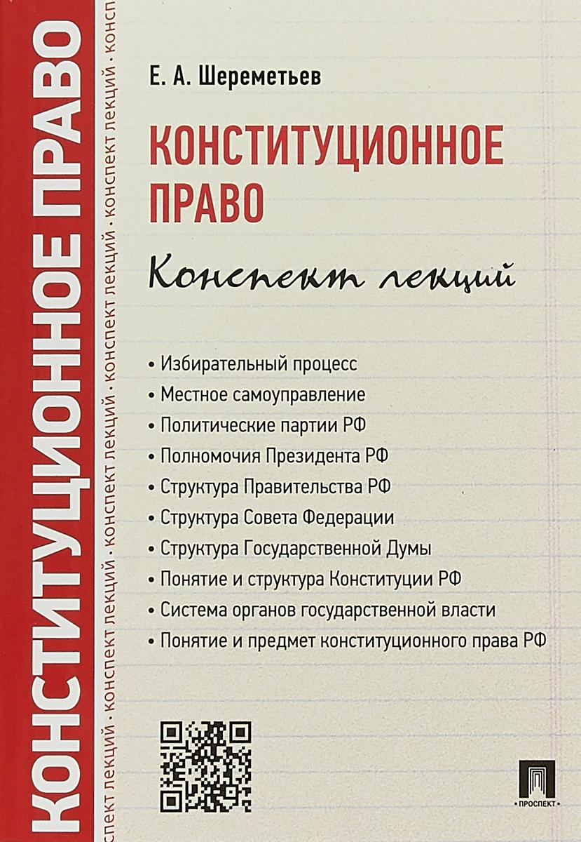 Е. А. Шереметьев Конституционное право. Конспект лекций. Учебное пособие цена