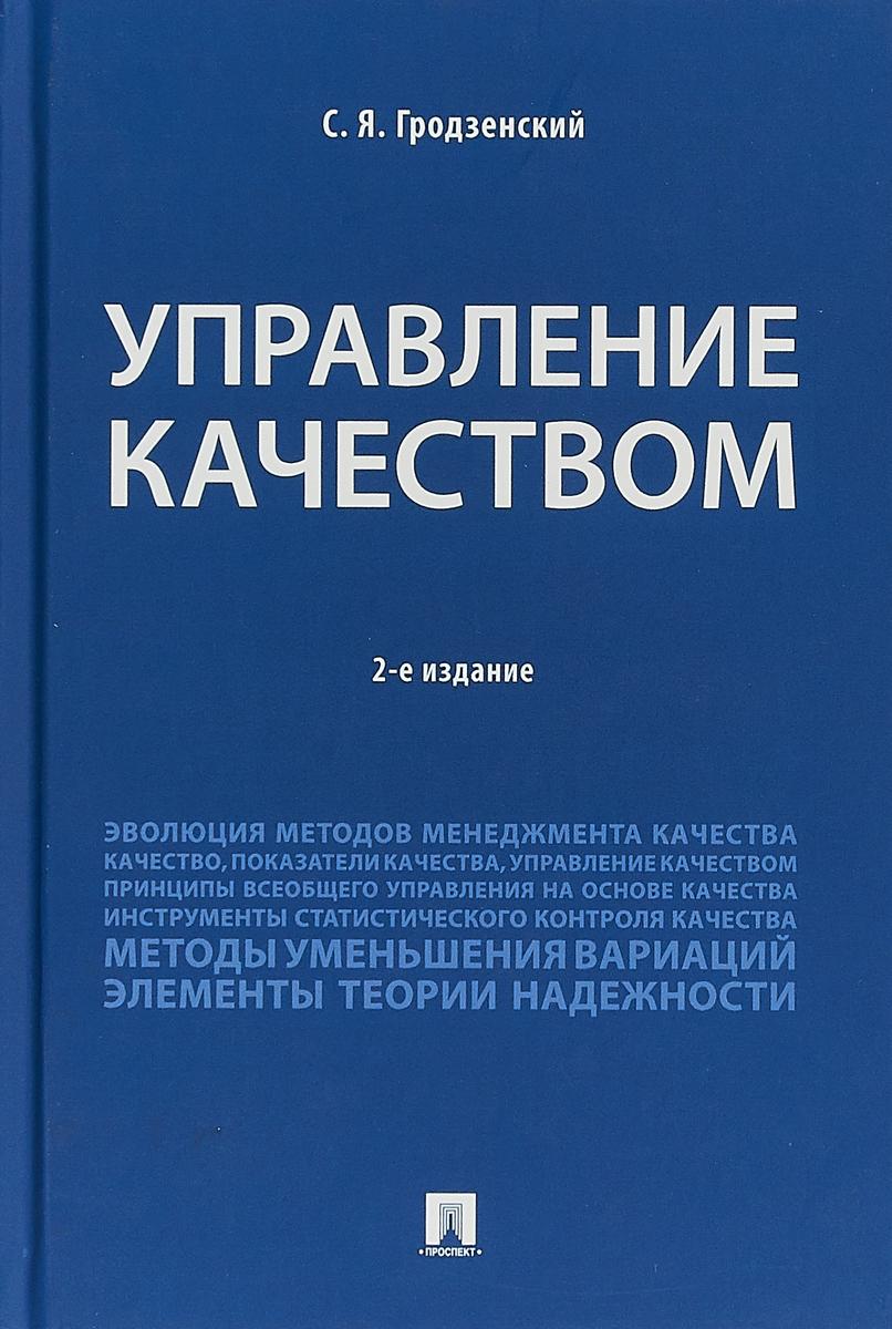 С. Я. Гродзенский Управление качеством. Учебник ISBN: 978-5-392-28172-5