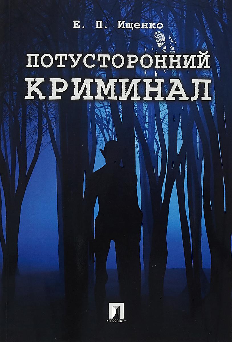 Потусторонний криминал. Е. П. Ищенко