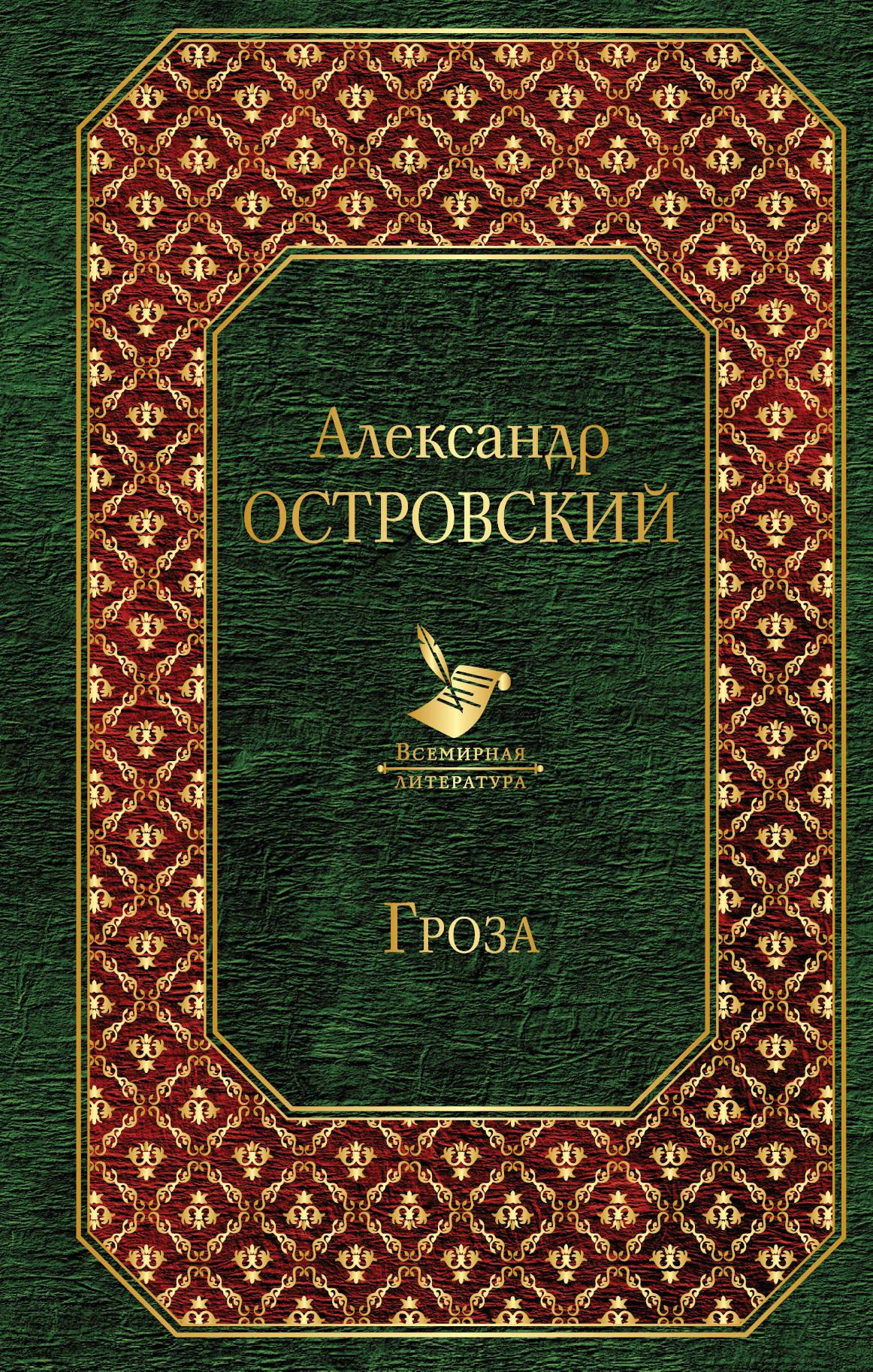 Александр Островский Гроза набор шкатулок для рукоделия bestex 3 шт zw001250