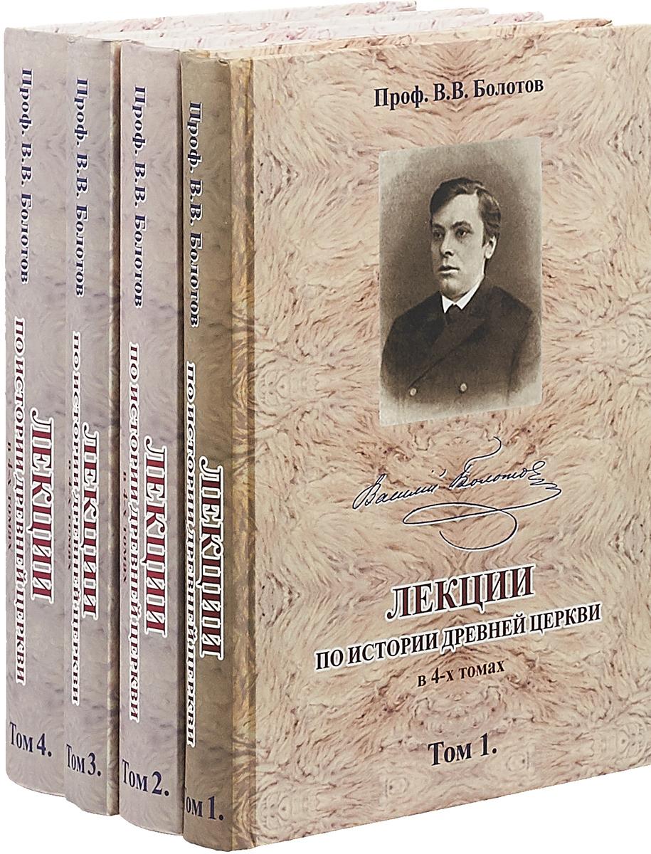 Лекции по истории Древней Церкви. В 4 томах. В. В. Болотов
