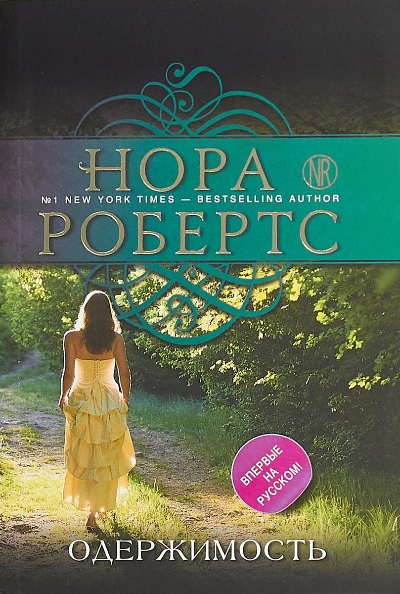 Нора Робертс Одержимость ISBN: 978-5-04-094825-3