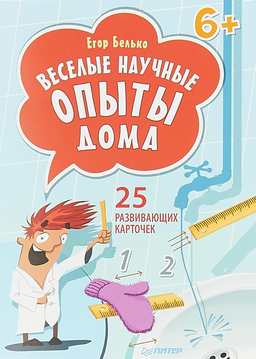 Егор Белько Веселые научные опыты дома егор белько веселые научные опыты дома 25 развивающих карточек