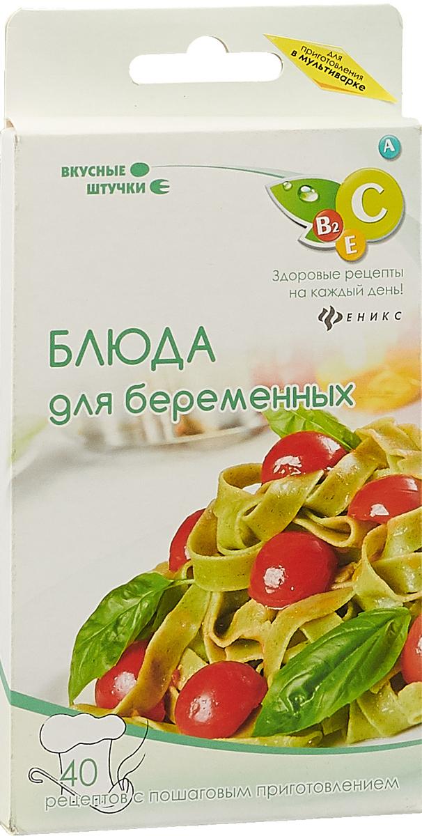 Блюда для беременных. Набор карточек книги феникс блюда для беременных набор карточек