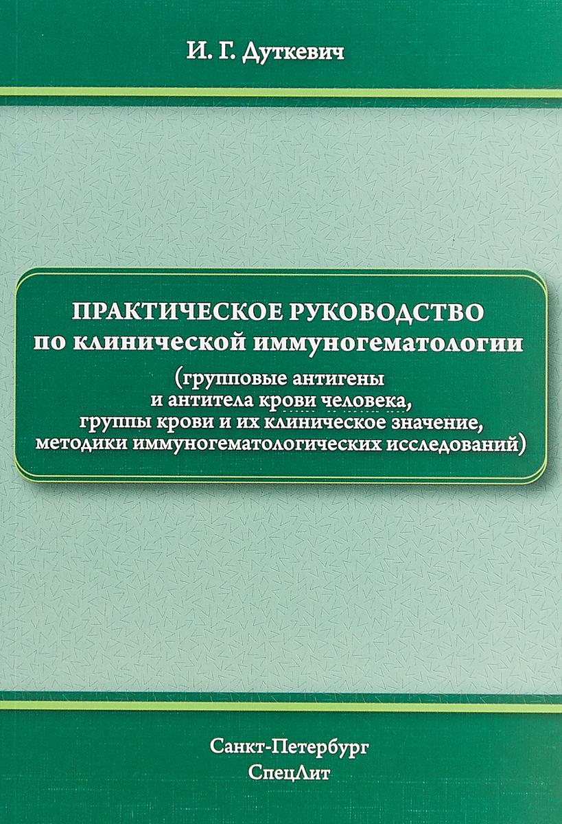 И Г Дуткевич Практическое руководство по клинической иммуногематологии