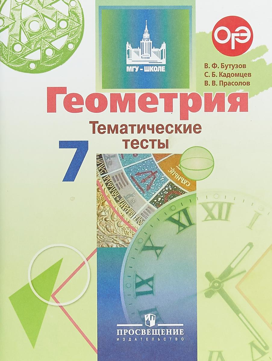 Геометрия. 7 класс. Тематические тесты. В. Ф. Бутузов, С. Б. Кадомцев, В. В. Прасолов