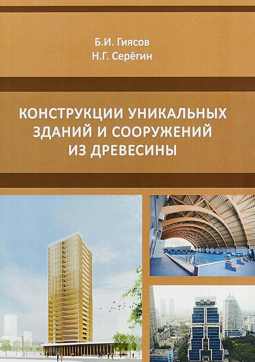 Б. И. Гиясов, Н. Г. Серегин Конструкции уникальных зданий и сооружений из древесины