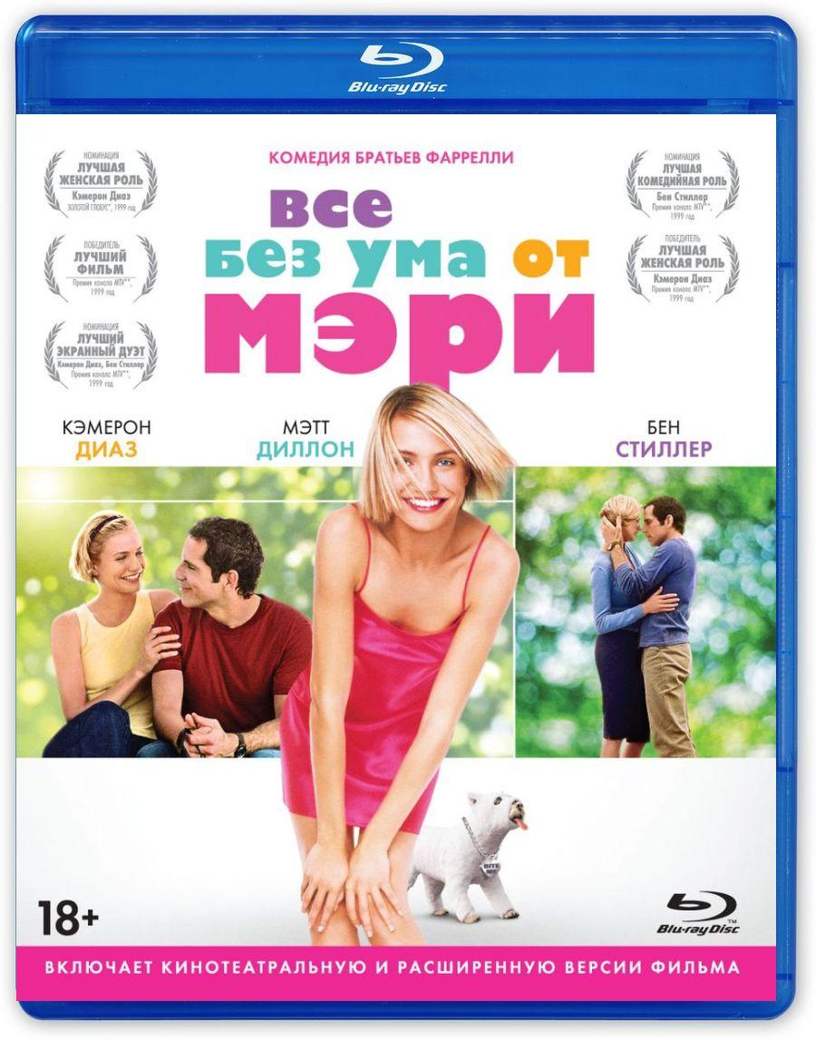 Все без ума от Мэри (Blu-ray)