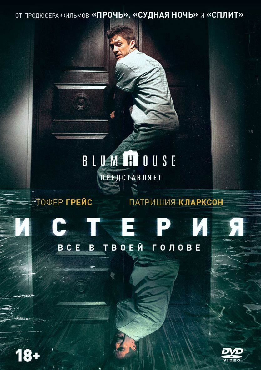 Zakazat.ru Истерия