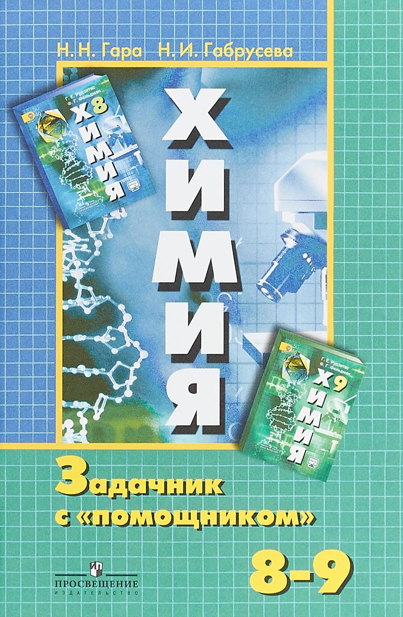 Химия Задачник 9 Класс Скачать
