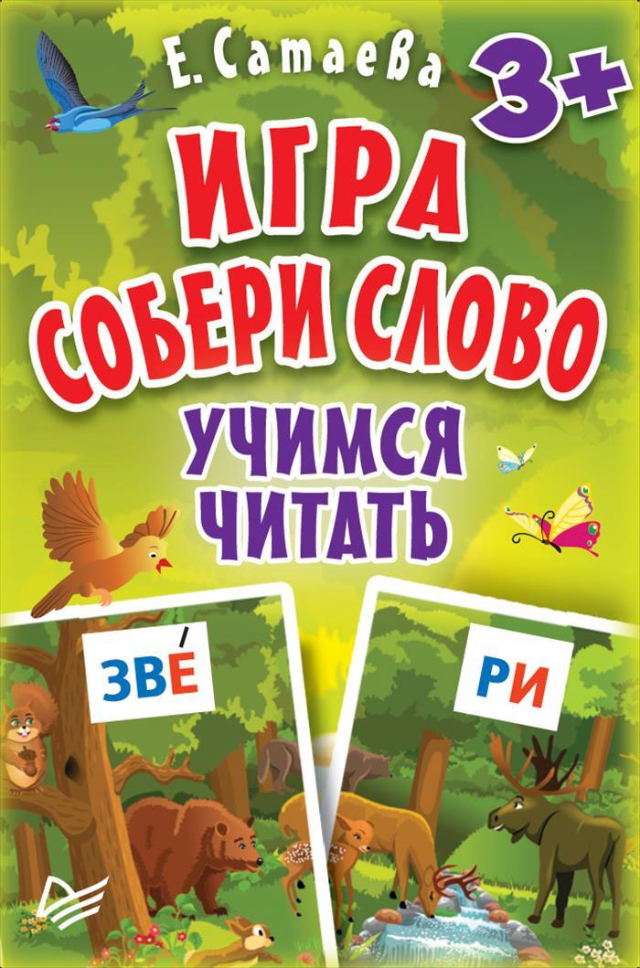 """Игра """"Собери слово"""". Учимся читать (90 карточек), Сатаева Е."""