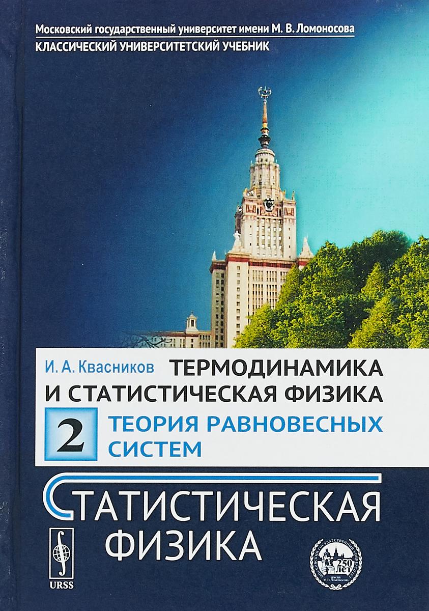 Термодинамика и статистическая физика. Теория равновесных систем. Статистическая физика. Том 2. И. А. Квасников