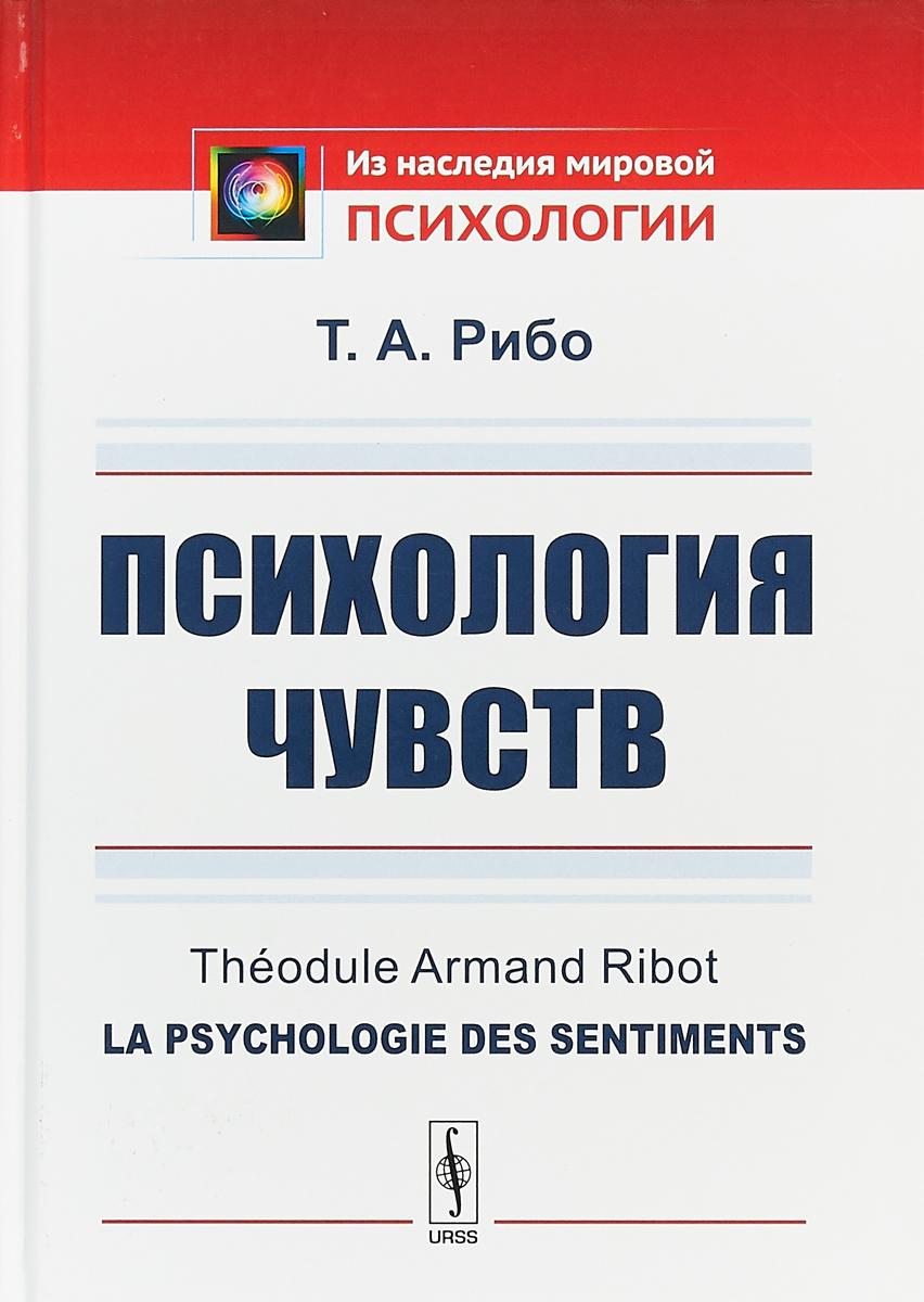 Т. А. Рибо Психология чувств ISBN: 978-5-9710-5163-3