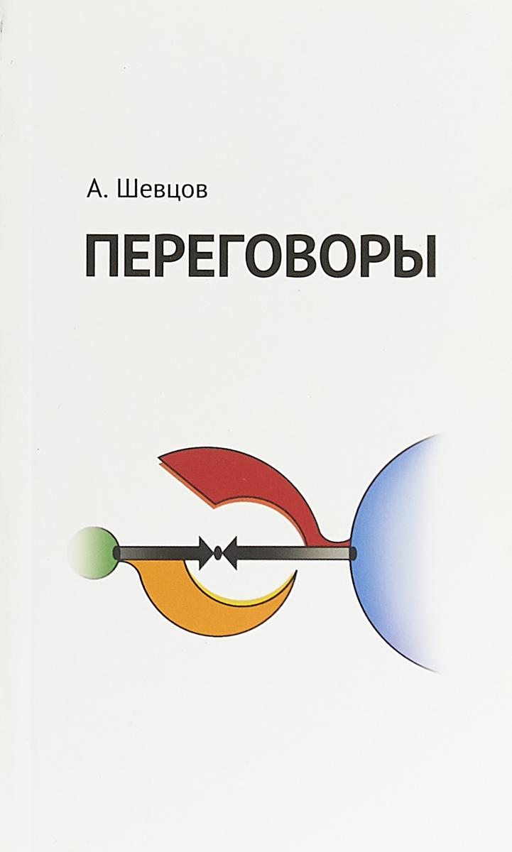 А. Шевцов Переговоры ISBN: 978-5-9909137-0-7 юрий шевцов новая идеология голодомор isbn 978 5 9739 0169 1