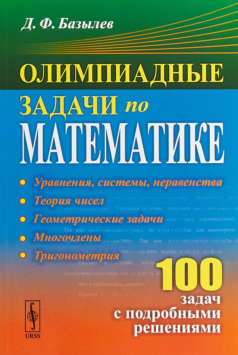 Zakazat.ru: Олимпиадные задачи по математике. 100 задач с подробными решениями. Д. Ф. Базылев