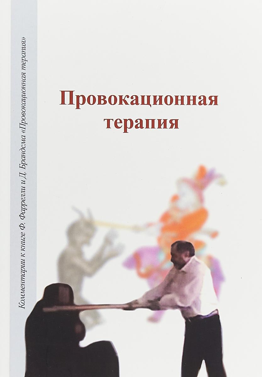 А. Шевцов Сборник статей Провокационная терапия