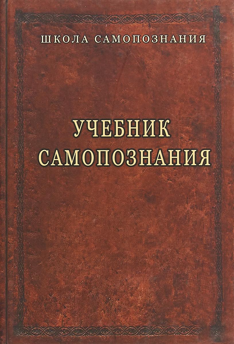 А. Шевцов Учебник самопознания