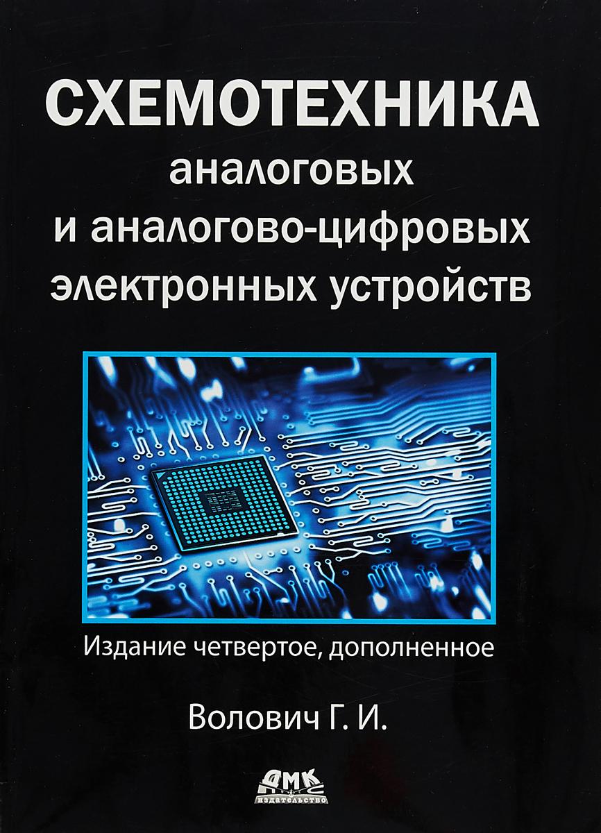 Г. Волович Схемотехника аналоговых и аналогово-цифровых уст-ройств. Второе издание
