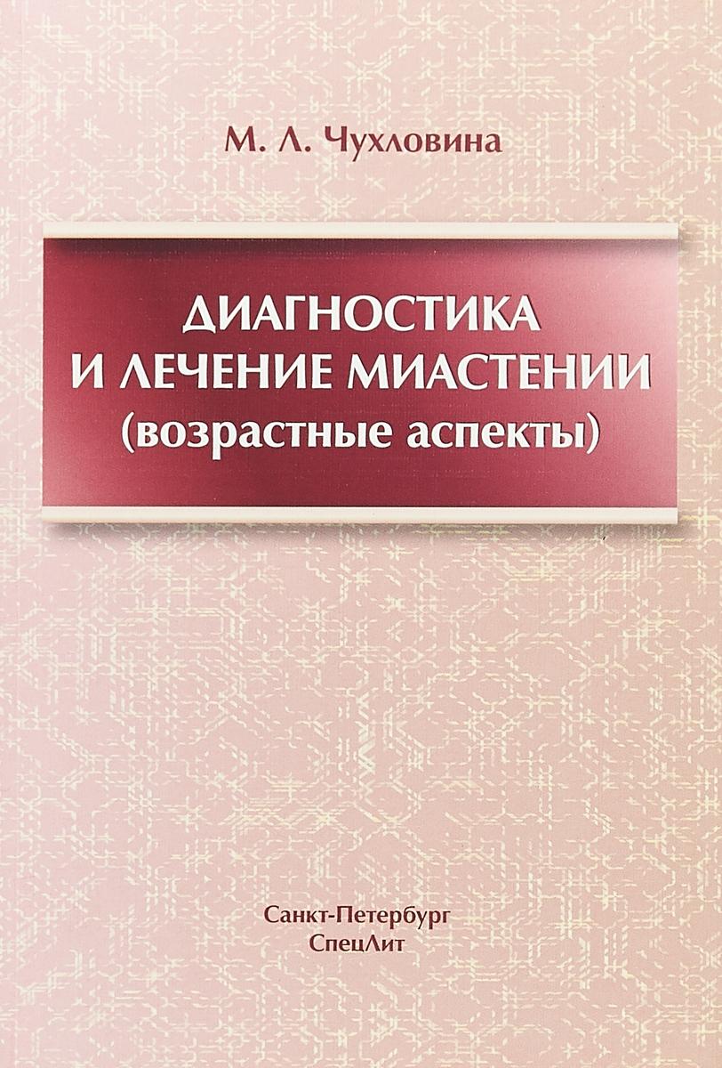 Диагностика и лечение миастении. М. Л. Чухловина