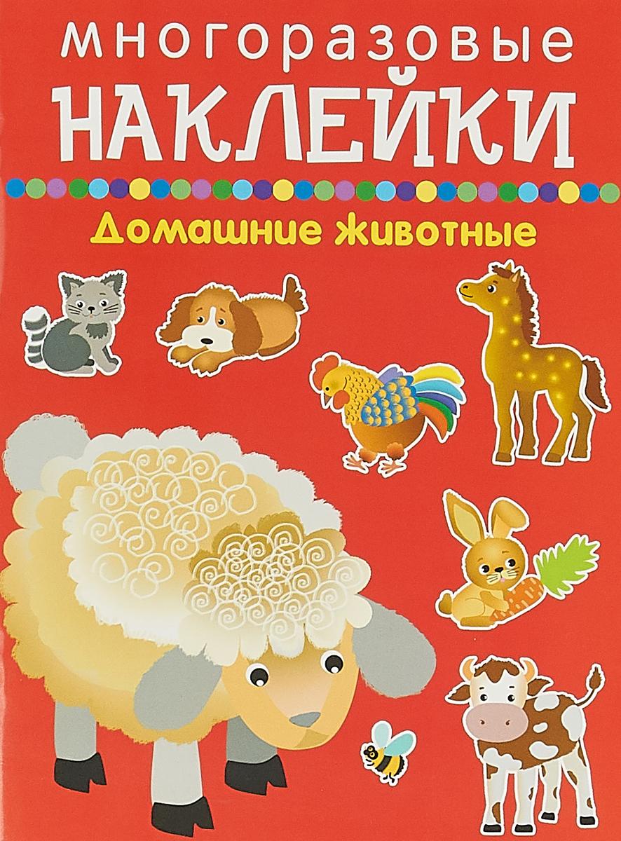 Многоразовые наклейки. Домашние животные ISBN: 978-5-906998-57-6
