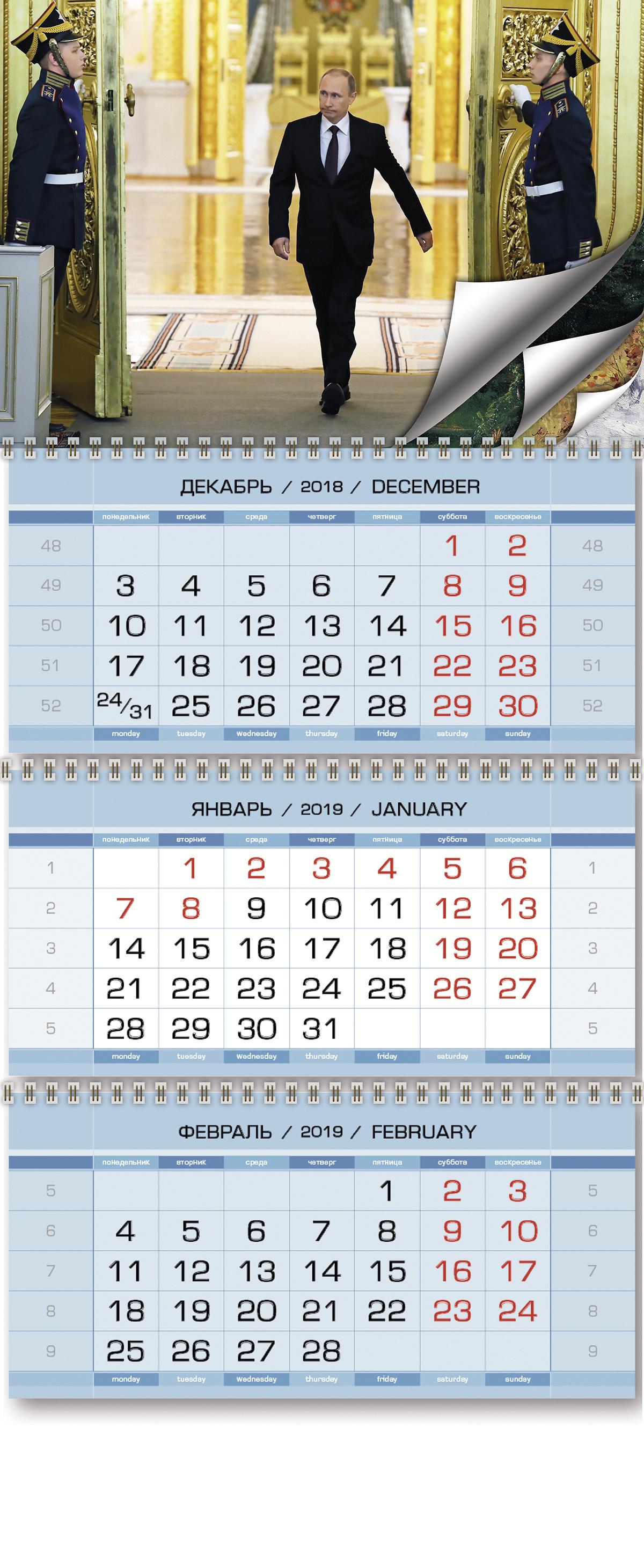 Календарь 2019 (на спирали). Президент