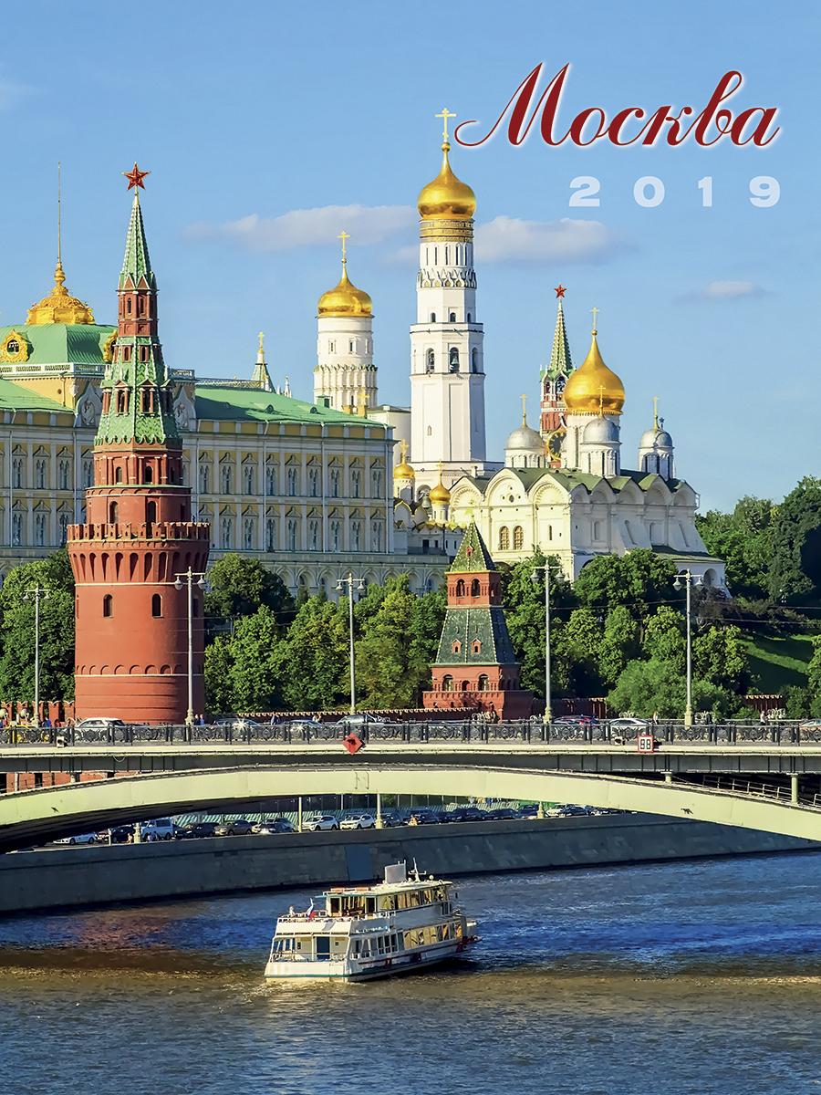 Календарь 2019 (на спирали). Москва cubic fun собор василия блаженного c707h