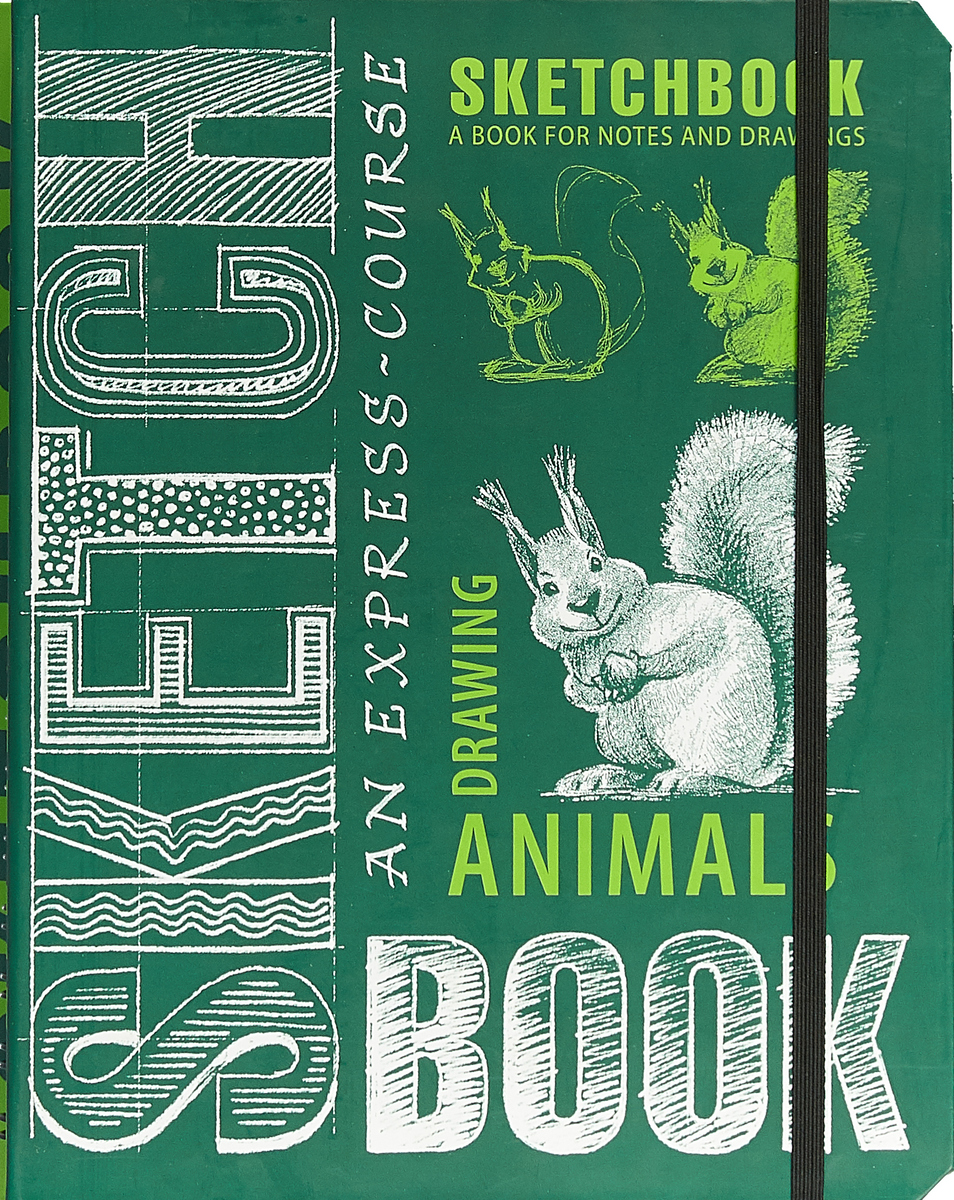 An Express Course in Drawing Animals ISBN: 978-5-699-86642-7