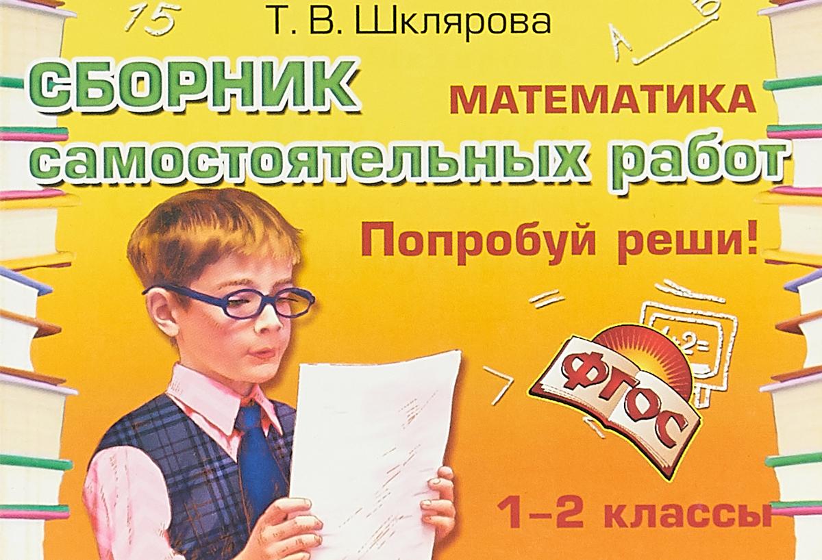 Математика самостоятельная работа. Попробуй реши! 1-2 кл.