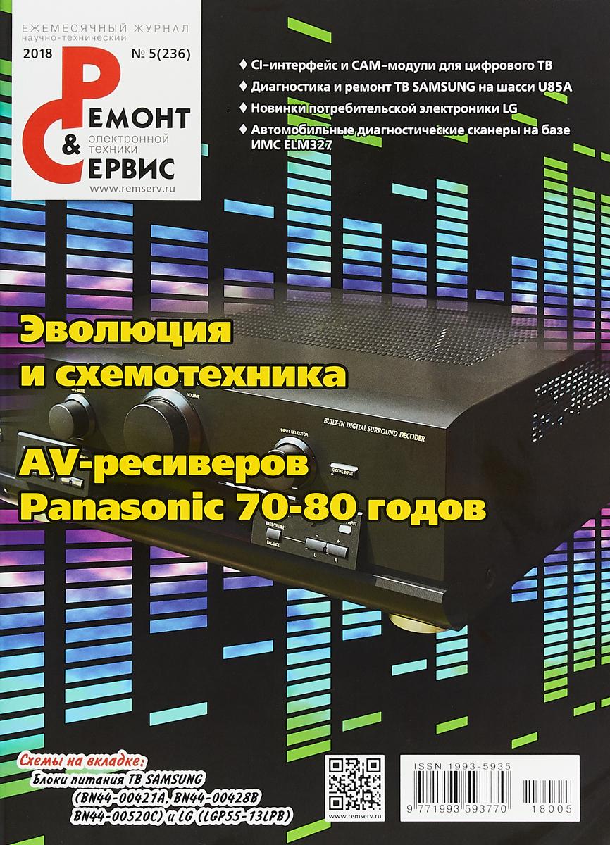 Журнал. Ремонт & сервис, 2018. № 5 (236)