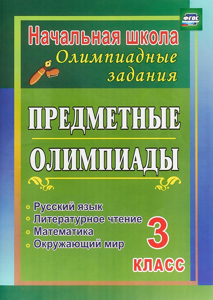 Русский язык. Математика. Литературное чтение. Окружающий мир. 3 класс. Предметные олимпиады
