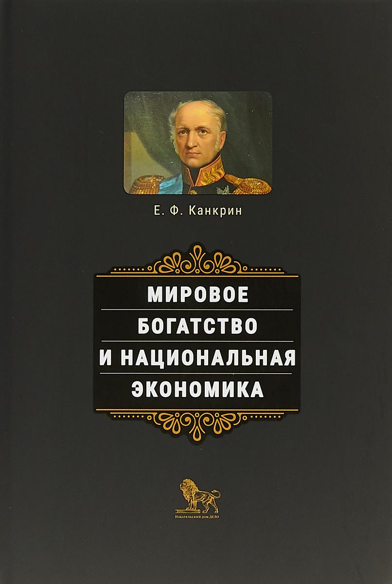 Е. Ф. Канкрин Мировое богатство и национальная экономика е ф канкрин его жизнь и государственная деятельность