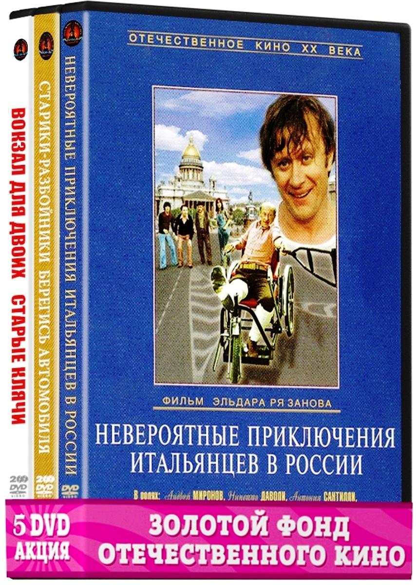 Фильмы режиссера Рязанова Эльдара (криминальные комедии) (5 DVD)