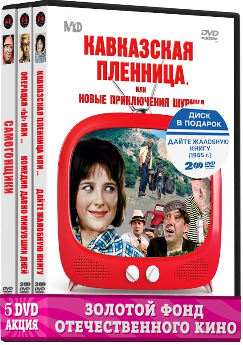 Великие комики (Трус, Балбес, Бывалый) (5 DVD)